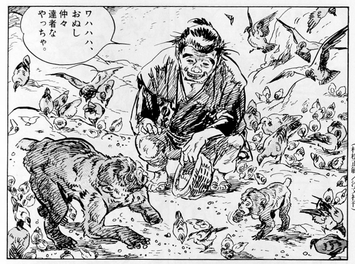From Sanpei Shirato's Kamui